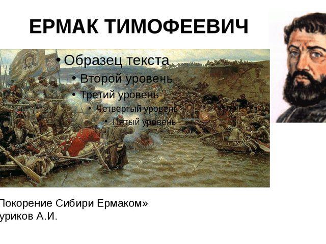 ЕРМАК ТИМОФЕЕВИЧ «Покорение Сибири Ермаком» Суриков А.И.