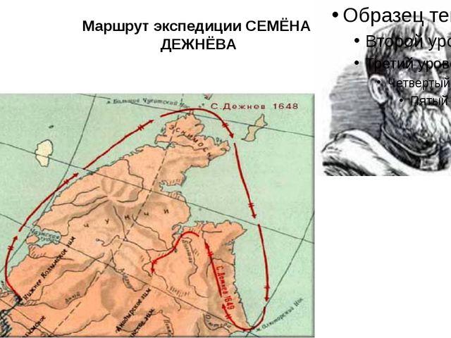 Маршрут экспедиции СЕМЁНА ДЕЖНЁВА