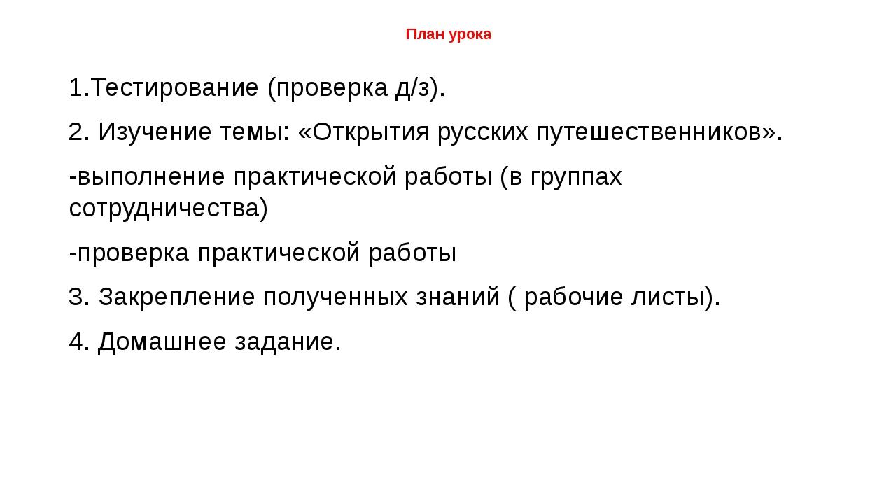 План урока 1.Тестирование (проверка д/з). 2. Изучение темы: «Открытия русских...