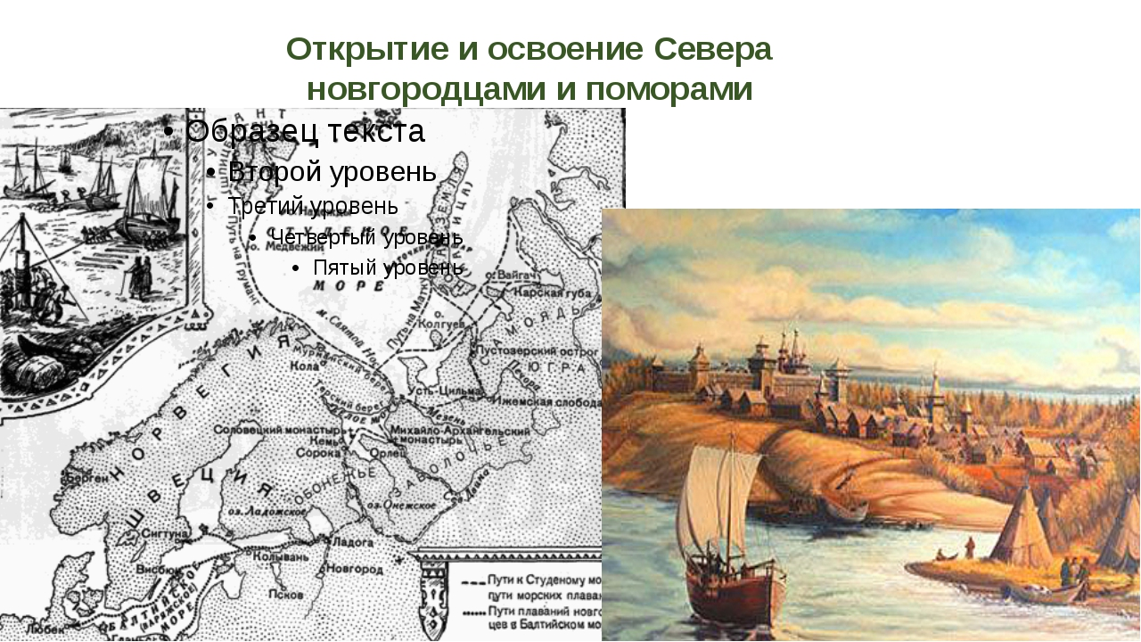 Открытие и освоение Севера новгородцами и поморами