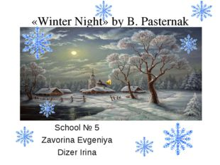 «Winter Night» by B. Pasternak School № 5 Zavorina Evgeniya Dizer Irina