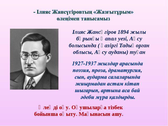 Ілияс Жансүгіров 1894 жылы бұрынғы Қапал уезі, Ақсу болысында ( қазіргі Тадық...