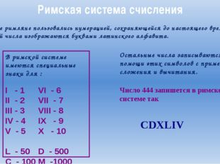 Римская система счисления Древние римляне пользовались нумерацией, сохраняюще