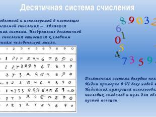 Десятичная система счисления Самая известной и используемой в настоящее время