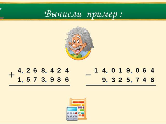 Вычисли пример : 4 2 6 8 4 2 4 1 5 7 3 9 8 6 1 4 0 1 9 0 6 4 9 3 2 5 7 4 6