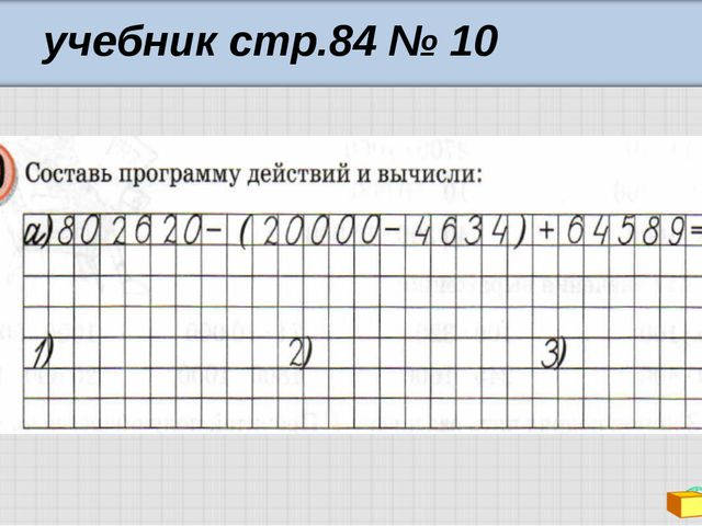 учебник стр.84 № 10