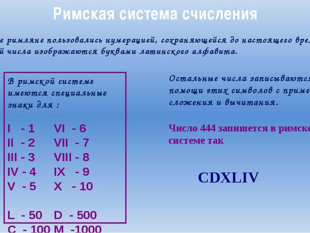 Римская система счисления Древние римляне пользовались нумерацией, сохраняюще...