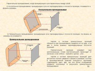 * Параллельное проецирование, когда проецирующие лучи параллельны между собой