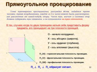 * О - начало координат. Х - ось абсцисс (широта). У - ось ординат (глубина).