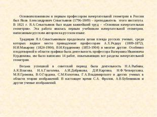 Основоположником и первым профессором начертательной геометрии в России был Я