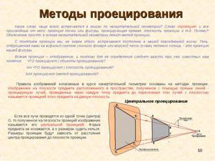 * Правила изображений излагаемые в курсе начертательной геометрии основаны на