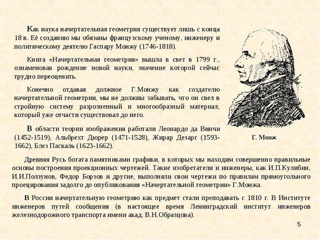 * Как наука начертательная геометрия существует лишь с конца 18 в. Её создани...