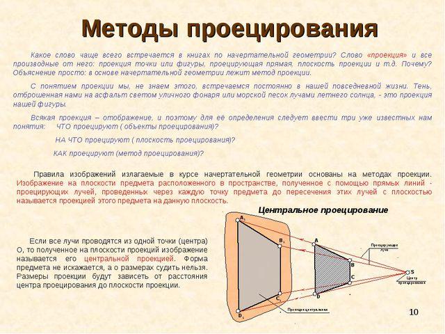 * Правила изображений излагаемые в курсе начертательной геометрии основаны на...
