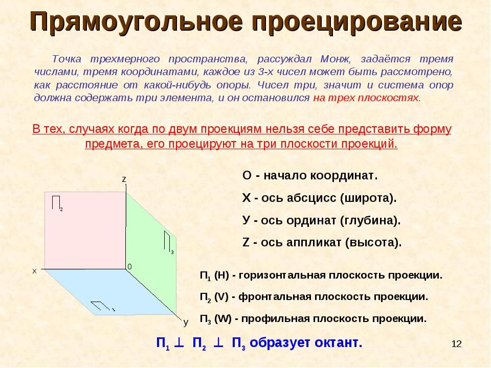 * О - начало координат. Х - ось абсцисс (широта). У - ось ординат (глубина)....