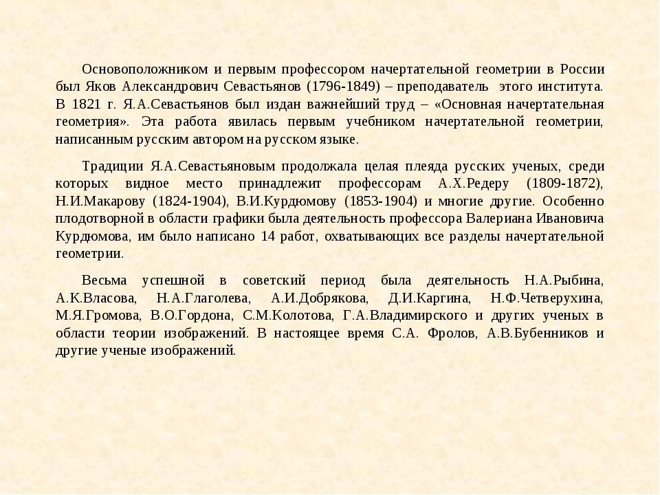 Основоположником и первым профессором начертательной геометрии в России был Я...