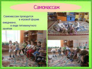 Самомассаж Самомассаж проводится в игровой форме ежедневно, в виде пятиминут