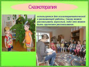 Сказкотерапия используется для психотерапевтической и развивающей работы. Ск