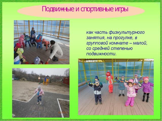 Подвижные и спортивные игры как часть физкультурного занятия, на прогулке, в...
