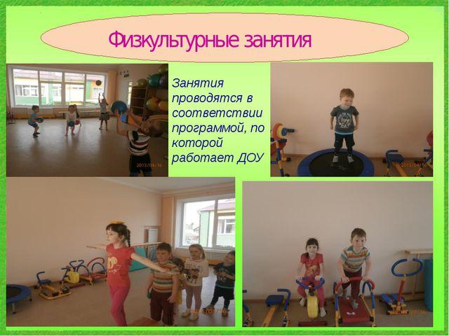 Физкультурные занятия Занятия проводятся в соответствии программой, по котор...