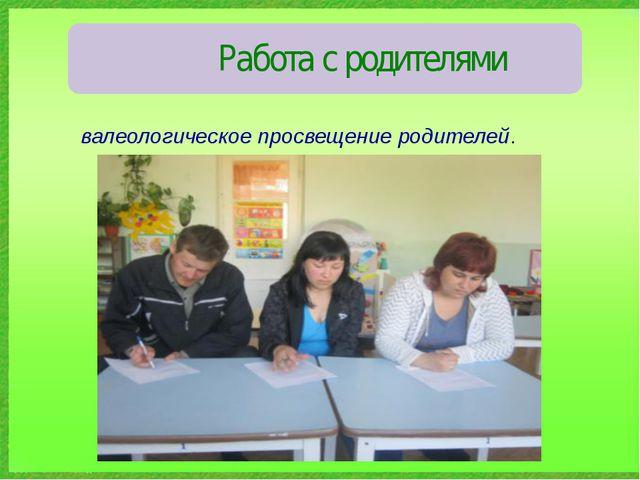 Работа с родителями валеологическое просвещение родителей.