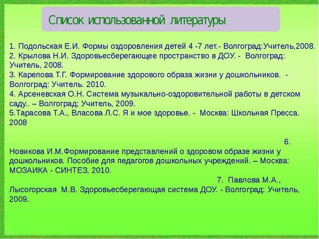 Список использованной литературы 1. Подольская Е.И. Формы оздоровления детей...