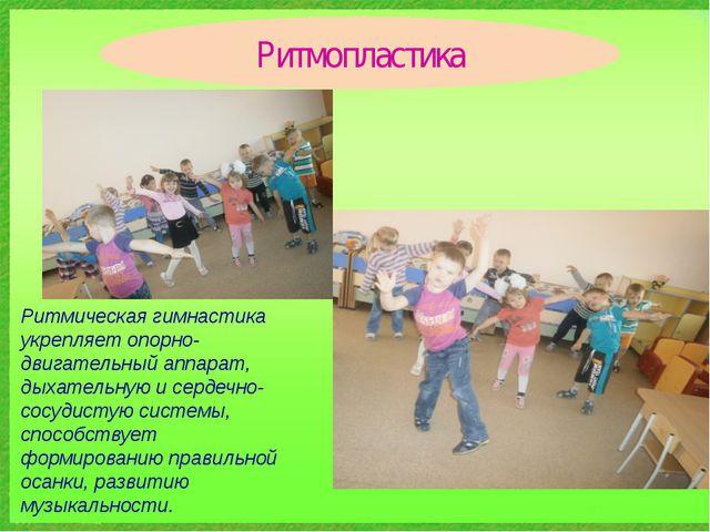 Ритмопластика Ритмическая гимнастика укрепляет опорно-двигательный аппарат, д...