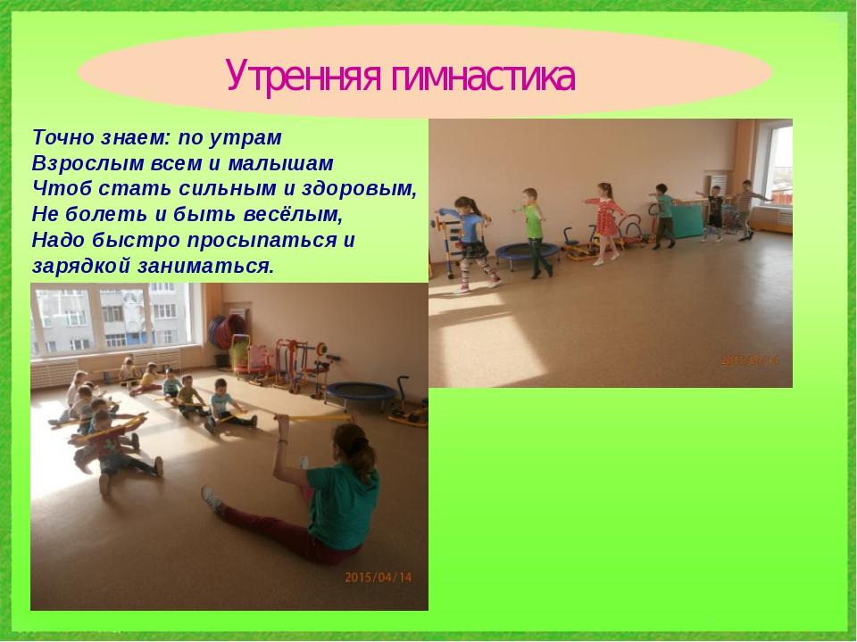 Утренняя гимнастика Точно знаем: по утрам Взрослым всем и малышам Чтоб стать...