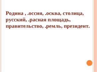 Родина , .оссия, .осква, столица, русский, .расная площадь, правительство, .