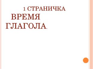 1 СТРАНИЧКА ВРЕМЯ ГЛАГОЛА.