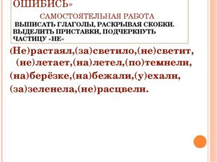 ТВОРЧЕСКАЯ ИГРА «НЕ ОШИБИСЬ» САМОСТОЯТЕЛЬНАЯ РАБОТА ВЫПИСАТЬ ГЛАГОЛЫ, РАСКРЫ