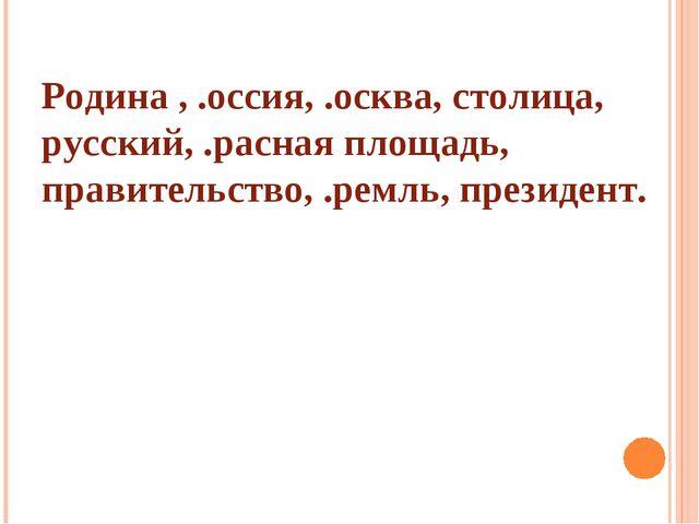 Родина , .оссия, .осква, столица, русский, .расная площадь, правительство, ....