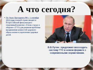 А что сегодня? По Указу Президента РФ с 1 сентября 2014 года в нашей стране в