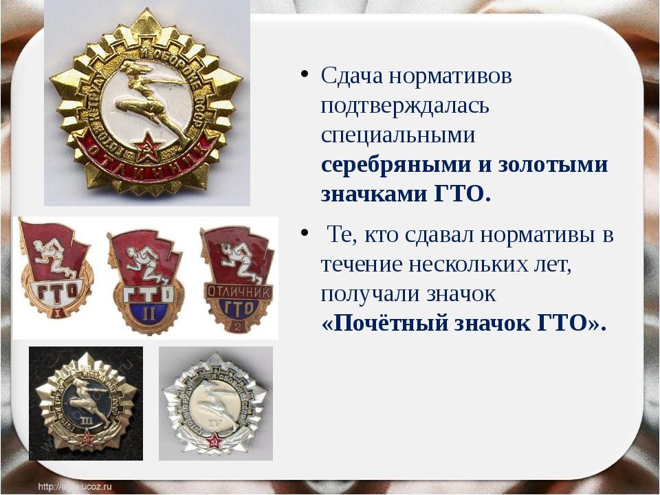 Сдача нормативов подтверждалась специальными серебряными и золотыми значками...
