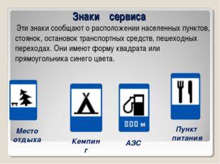 Знаки сервиса Эти знаки сообщают о расположении населенных пунктов, стоянок,