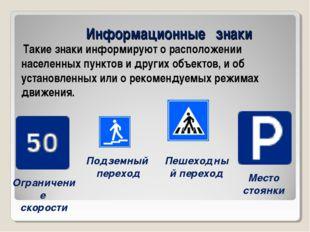 Информационные знаки Такие знаки информируют о расположении населенных пункто
