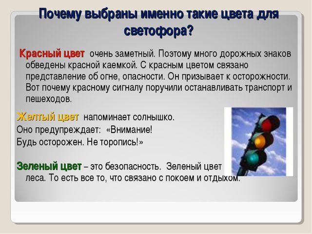 Почему выбраны именно такие цвета для светофора? Красный цвет очень заметный....