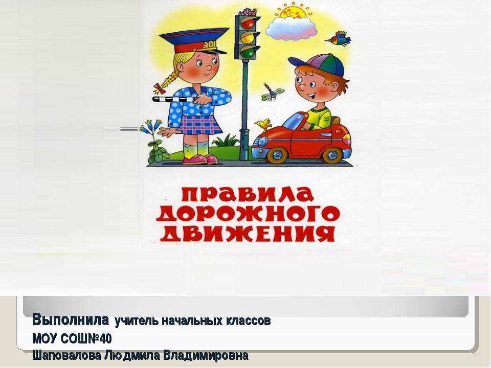 Выполнила учитель начальных классов МОУ СОШ№40 Шаповалова Людмила Владимировна