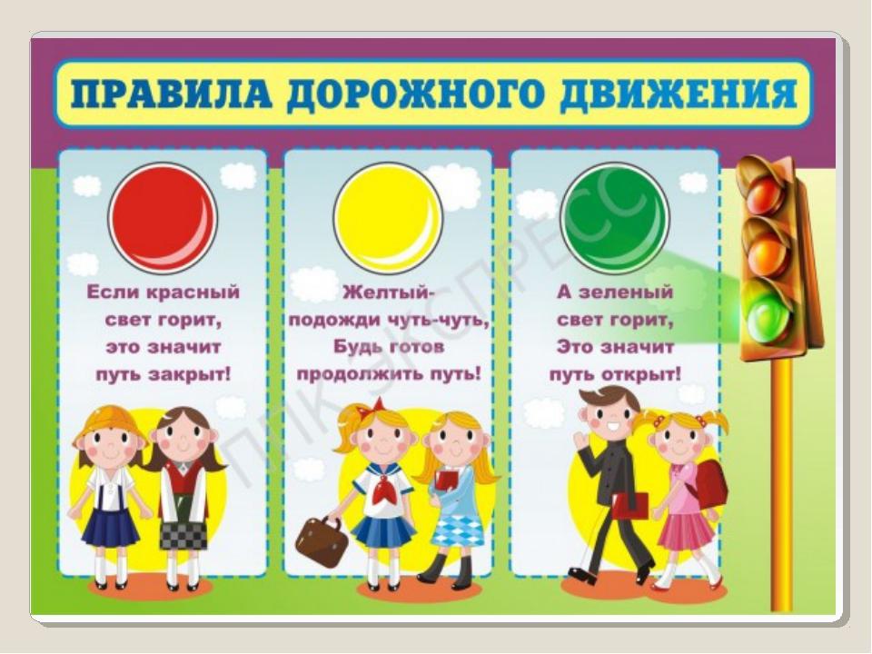 Рисунок правила дорожного движения для детей своими руками фото