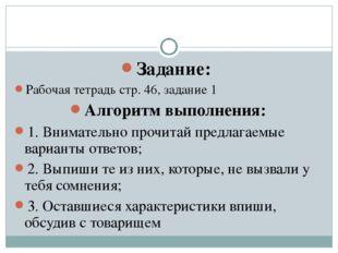 Задание: Рабочая тетрадь стр. 46, задание 1 Алгоритм выполнения: 1. Вниматель