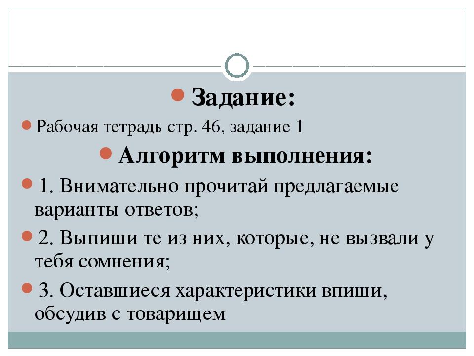 Задание: Рабочая тетрадь стр. 46, задание 1 Алгоритм выполнения: 1. Вниматель...
