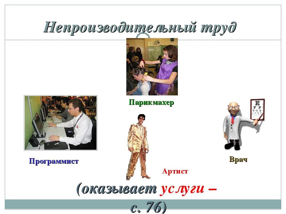 Непроизводительный труд (оказывает услуги – с. 76) Парикмахер Программист Вра...