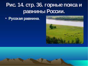 Рис. 14. стр. 36. горные пояса и равнины России. Русская равнина.