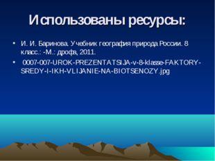 Использованы ресурсы: И. И. Баринова. Учебник география природа России. 8 кла
