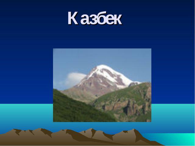 Казбек