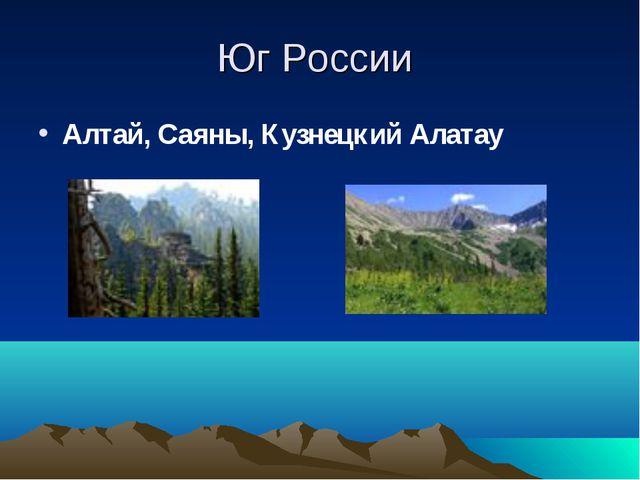 Юг России Алтай, Саяны, Кузнецкий Алатау