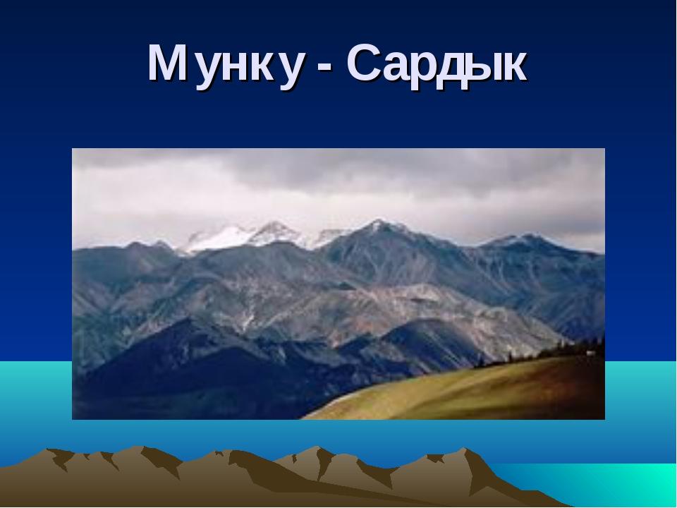 Мунку - Сардык
