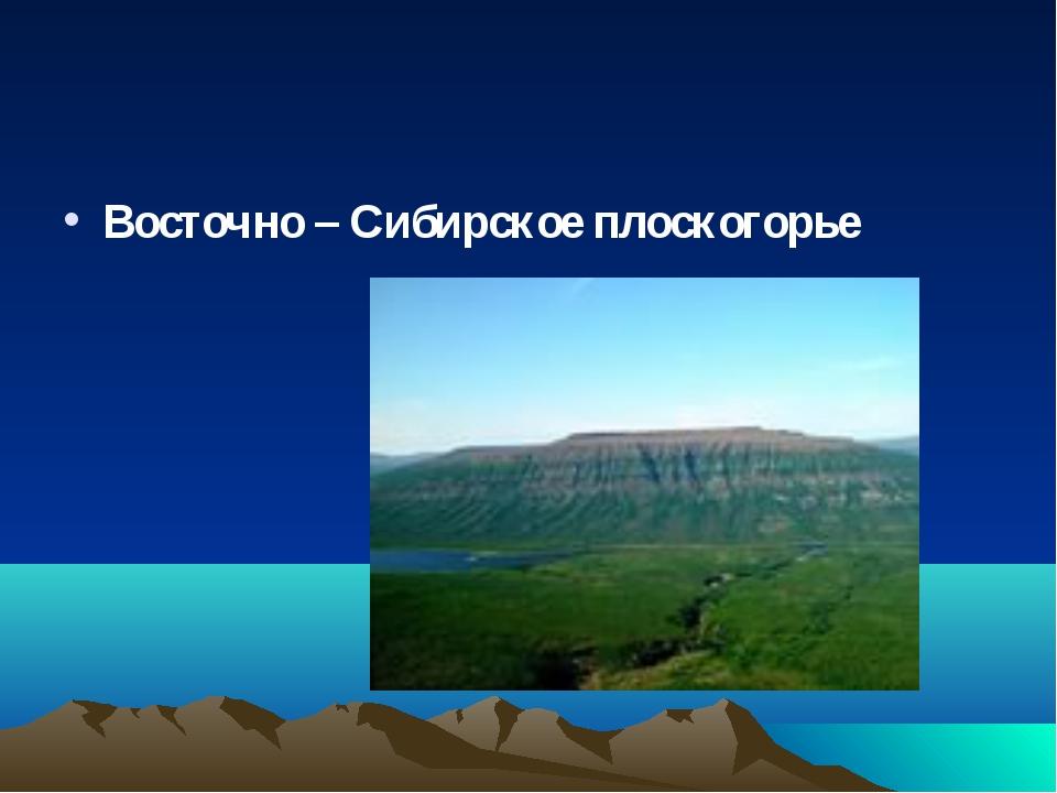 Восточно – Сибирское плоскогорье