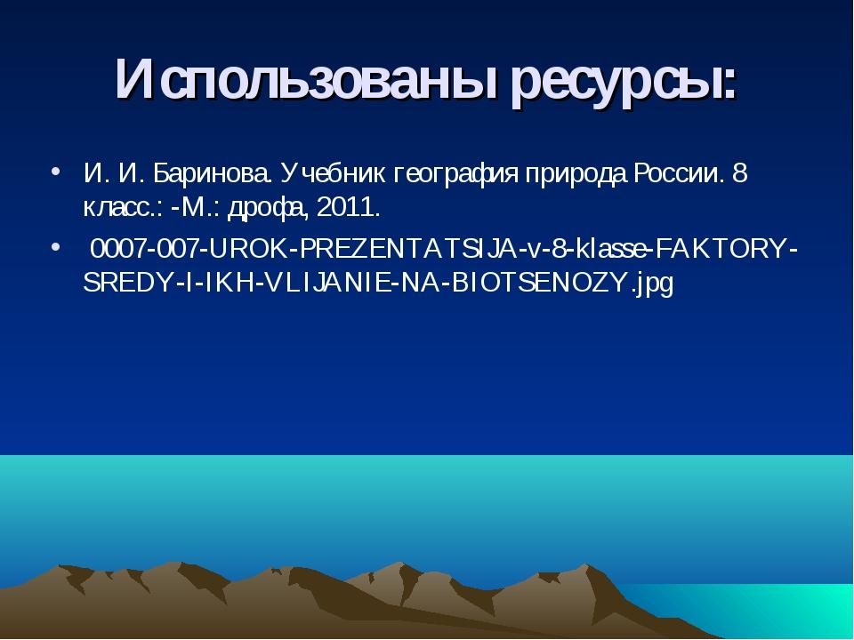 Использованы ресурсы: И. И. Баринова. Учебник география природа России. 8 кла...