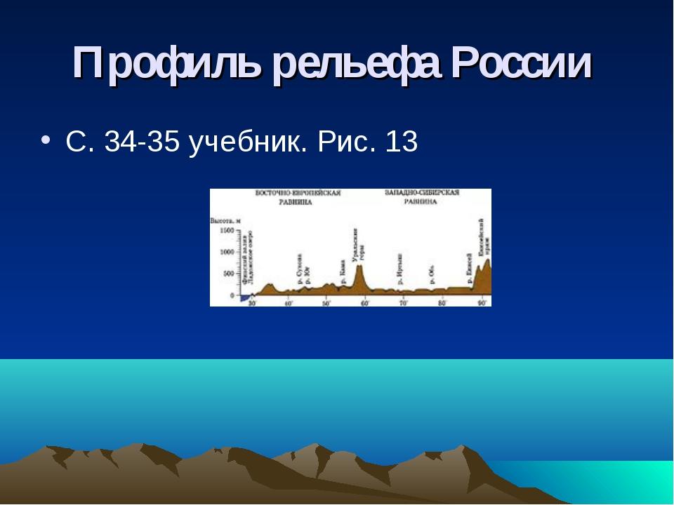 Профиль рельефа России С. 34-35 учебник. Рис. 13