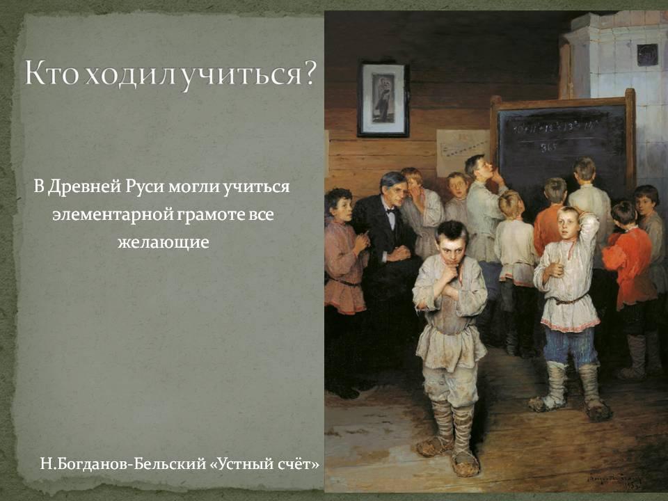 http://900igr.net/datas/istorija/SHkoly-na-Rusi/0005-005-Kto-khodil-uchitsja.jpg